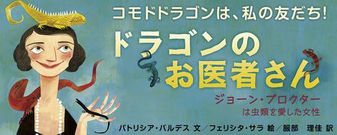 岩崎書店ドラゴンのお医者さんジョーン・プロクター