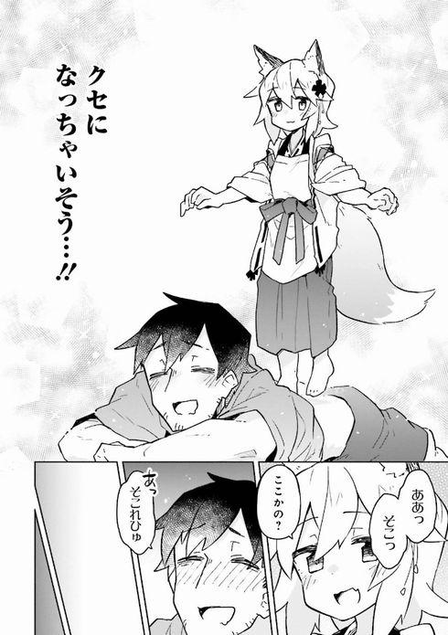 世話やきキツネの仙狐さん