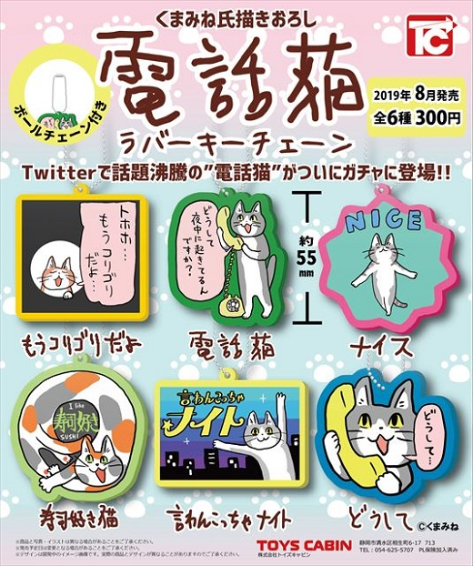 現場猫の元祖「電話猫」のカプセルトイが今夏登場! 渾身の新作
