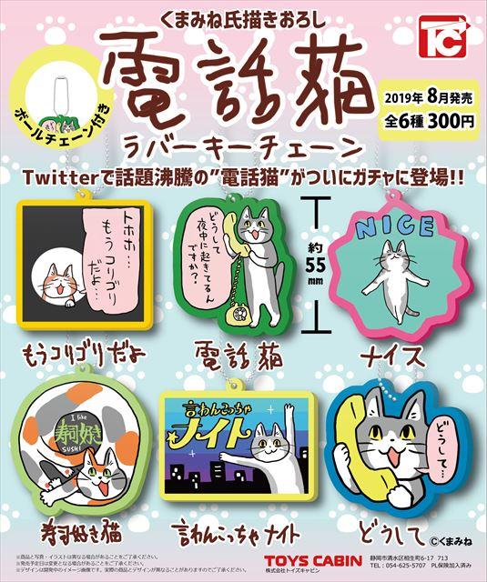 猫 どうして 現場 【どうして】電話猫とはどんなキャラクター?コラや素材についても調査!