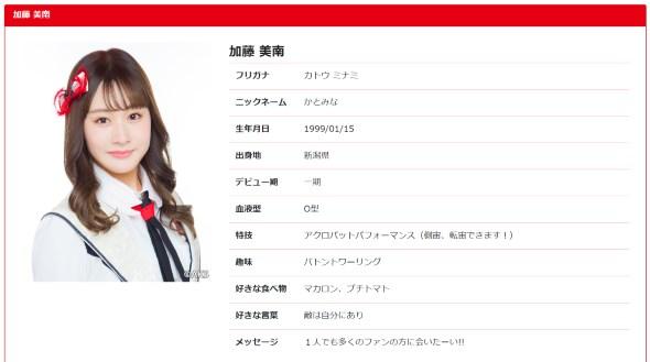 あくまで噂は噂」 NGT48劇場・早川麻衣子支配人が初のTwitter投稿で ...