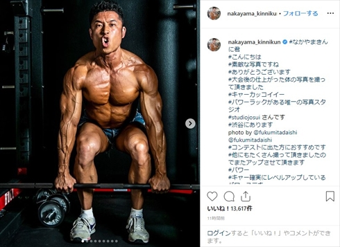 なかやまきんに君 筋肉 トレーニング 東京オープンボディビル選手権大会 肉体美 インスタ Instagram