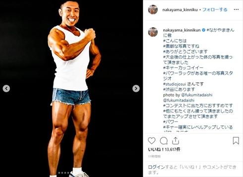 なかやまきんに君 筋肉 トレーニング 東京オープンボディビル選手権大会 肉体美 インスタ Instagram パワー