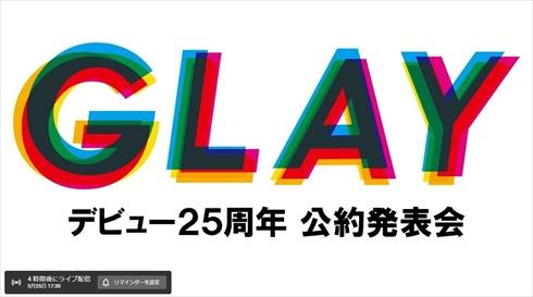 TERU 火傷 やけど 顔面 GLAYデビュー25周年公約発表会欠席 GLAY YouTube