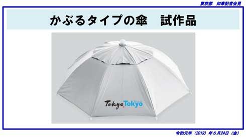 かぶる傘 小池百合子知事 暑さ対策 笠 記者会見 男性 日傘