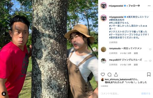 宮川大輔 村上佳菜子 ゴリラ セクシーゴリラ フィギュアスケーター