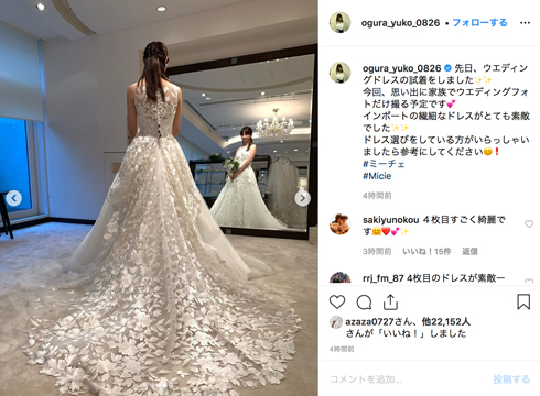 小倉優子 再婚 ウエディングドレス