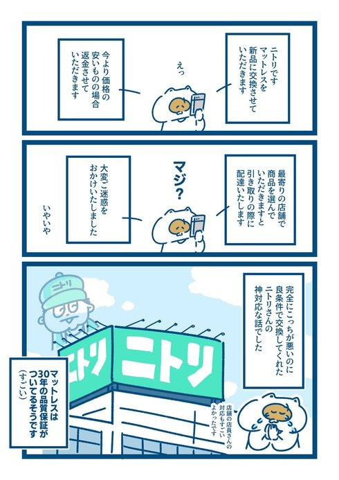 ニトリ神対応03