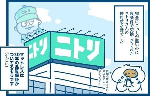 ニトリ神対応04