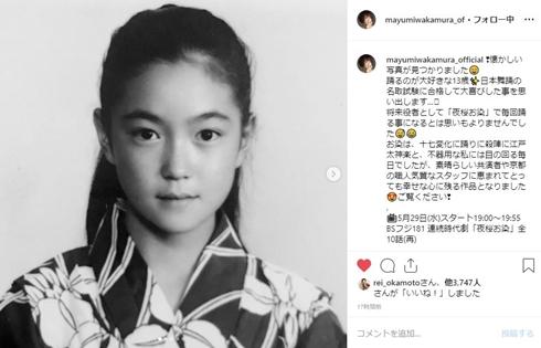 若村麻由美 11歳 13歳 何歳 美少女 SPEC