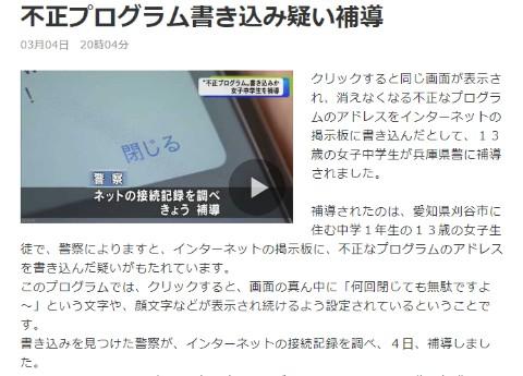 アラートループ 兵庫県警 不正プログラム