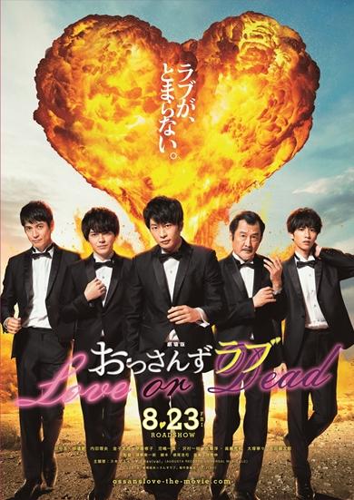 田中圭 おっさんずラブ 林遣都 吉田鋼太郎 劇場版 映画 はるたん