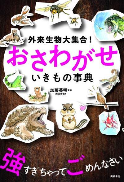 外来生物事典