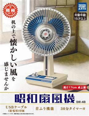 昭和の風で涼める「昭和風卓上扇風機」が登場 ダイヤル式タイマーと首振り機能搭載