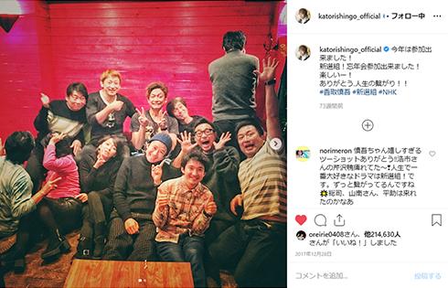 香取慎吾 SMAP 山本耕史 優香 三谷幸喜 新選組! 大河ドラマ NHK Instagram