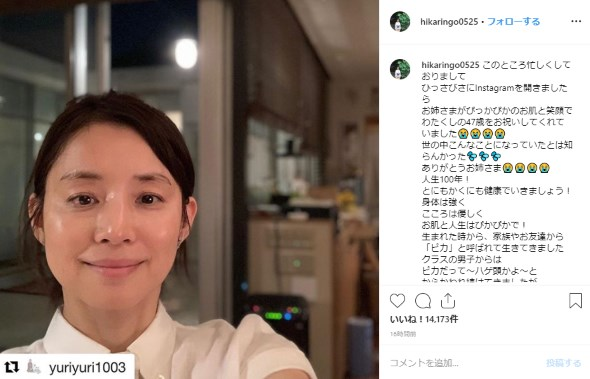 石田ゆり子 石田ひかり 誕生日 Instagram