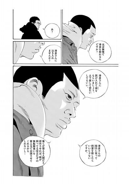 闇金ウシジマくん 最終46巻 真鍋昌平