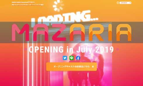 アニメ ゲーム 世界 MAZARIA マザリア 施設 VR 開発 池袋サンシャインシティ