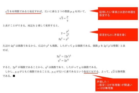 は 無理 数 と 有理数とは?無理数とは?定義を明らかにして√が無理数と証明する【数学IA】
