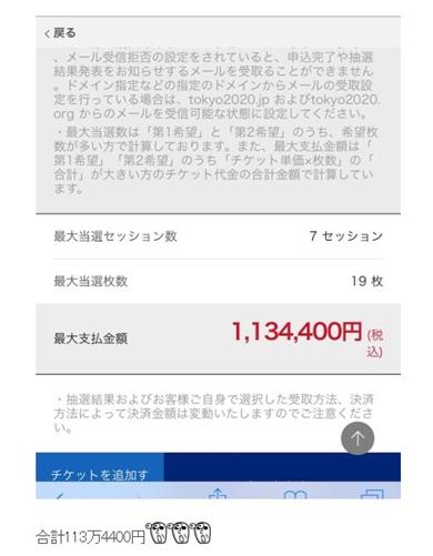川崎希 おちびーぬ 東京オリンピック チケット 子ども 料金