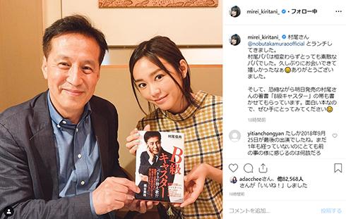桐谷美玲 村尾信尚 NEWSZERO ニュース 番組 卒業 日本テレビ ブログ Instagram