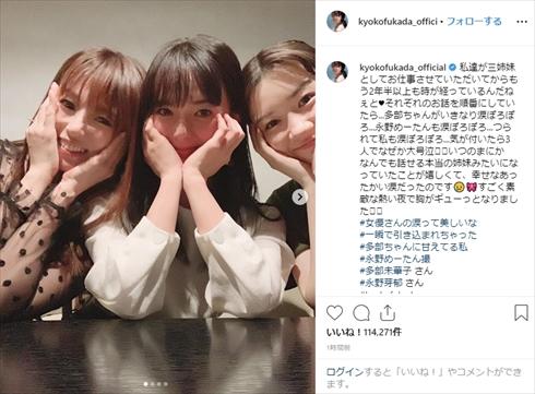 深田恭子 永野芽衣 多部未華子 3姉妹 UQmobile CM インスタ