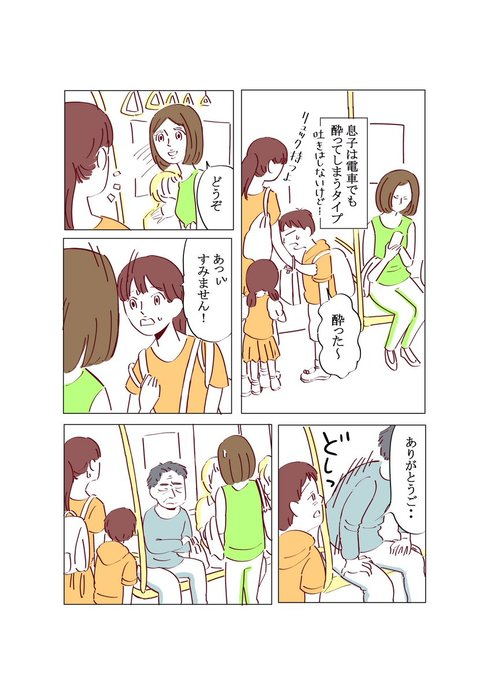 電車で出会った人たち01