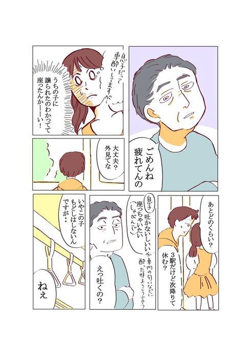 電車で出会った人たち02