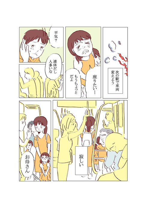 電車で出会った人たち05