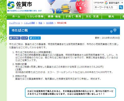 佐賀市Webサイト