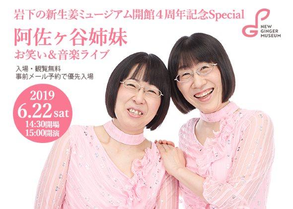 岩下の新生姜ミュージアム 阿佐ヶ谷姉妹 色