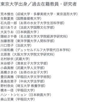 TOCANAトランスジェンダー差別記事