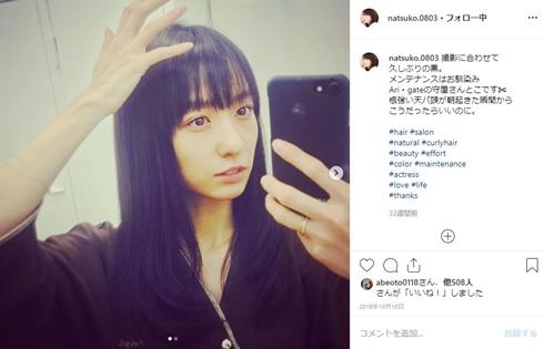 永夏子 小池徹平 結婚 妊娠 いつ
