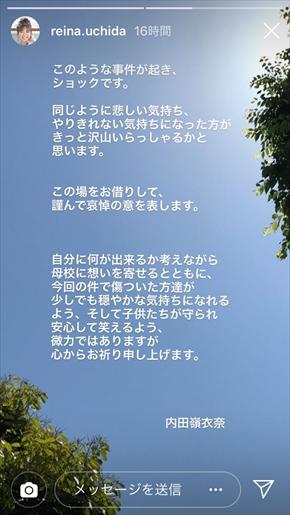 内田嶺衣奈 カリタス学園 カリタス小学校 殺傷事件 川崎 児童 フジテレビ アナウンサー