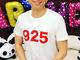 これもう太田プロレスだろ! 有吉弘行、45歳の誕生日に「925」Tシャツ着用という圧倒的先輩思いなチョイスが話題に