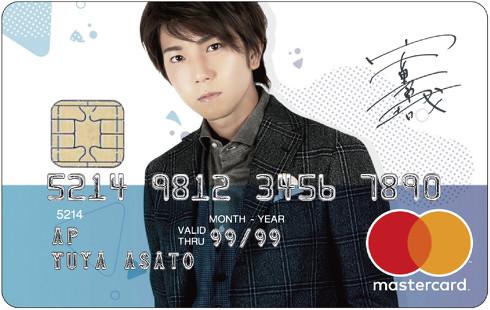 2.5次元俳優クレジットカード