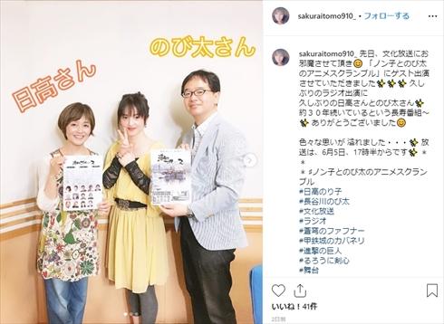 櫻井智 マクロス7 ミレーヌ・ジーナス 声優 引退 活動再開 復帰 Twitter Instagram