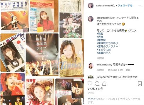 櫻井智 マクロス7 ミレーヌ・ジーナス 声優 引退 活動再開 復帰 Twitter Instagram アイドル