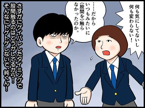 ゲイ 漫画 鬱
