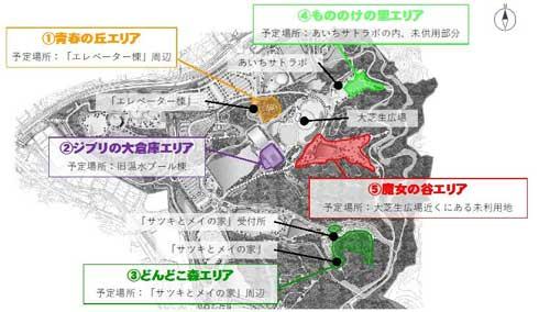 ジブリパーク 整備 基本合意書 締結 愛知県 スタジオジブリ 施設