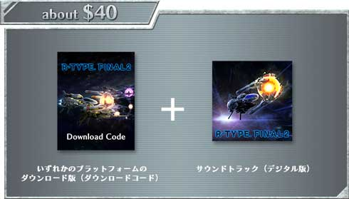 R-TYPE FINAL 2 KickStarter クラウドファンディング