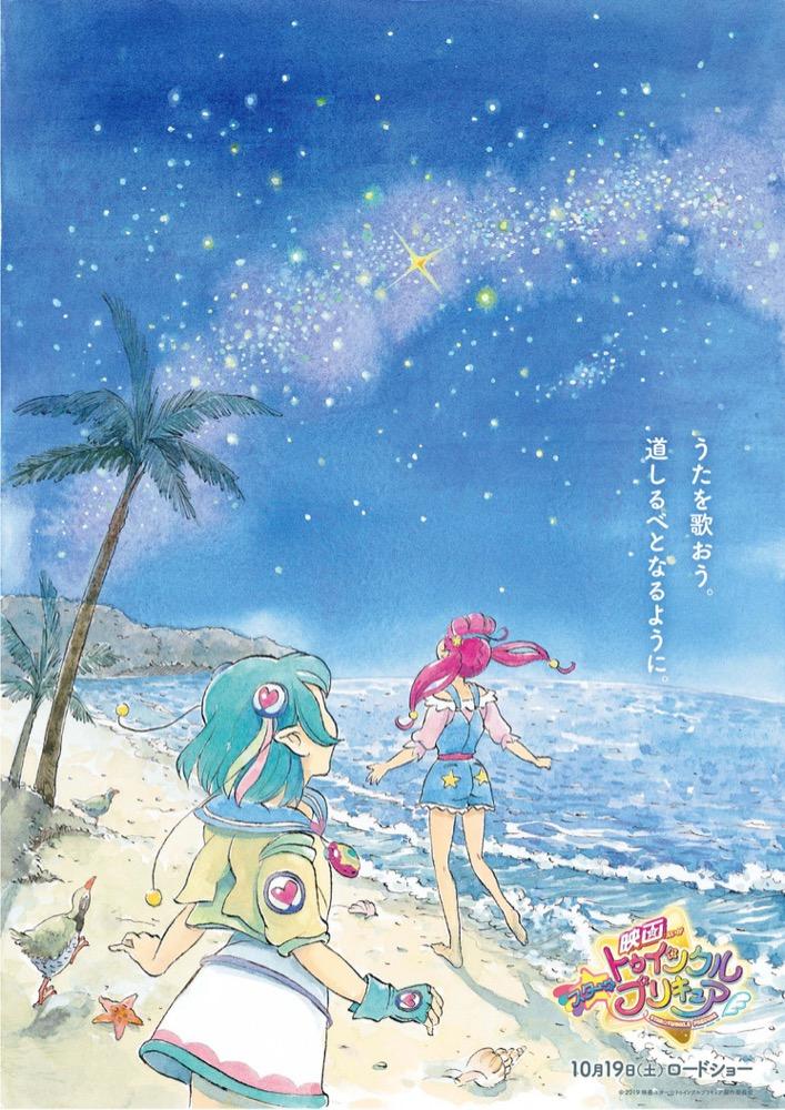 プリキュア映画初のイメージビジュアル、2人のプリキュアが夜空を見上げる「地球 ver.」