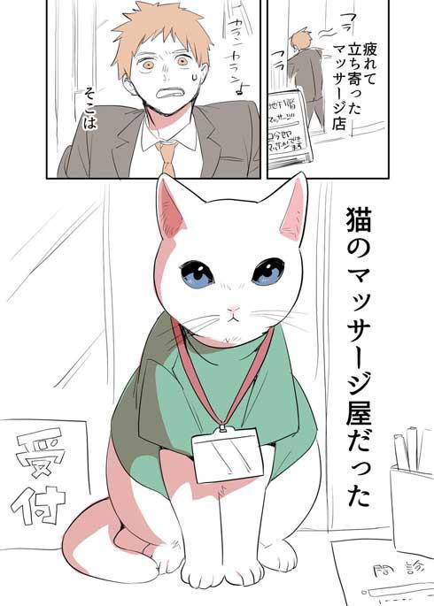 猫のマッサージ屋さん 漫画 看板猫 ゴロゴロ 喉の音 癒やし 久川はる