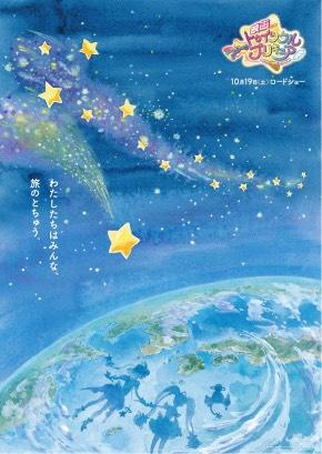 映画スター☆トゥインクルプリキュア プリキュア スタプリ いなとめまきこ