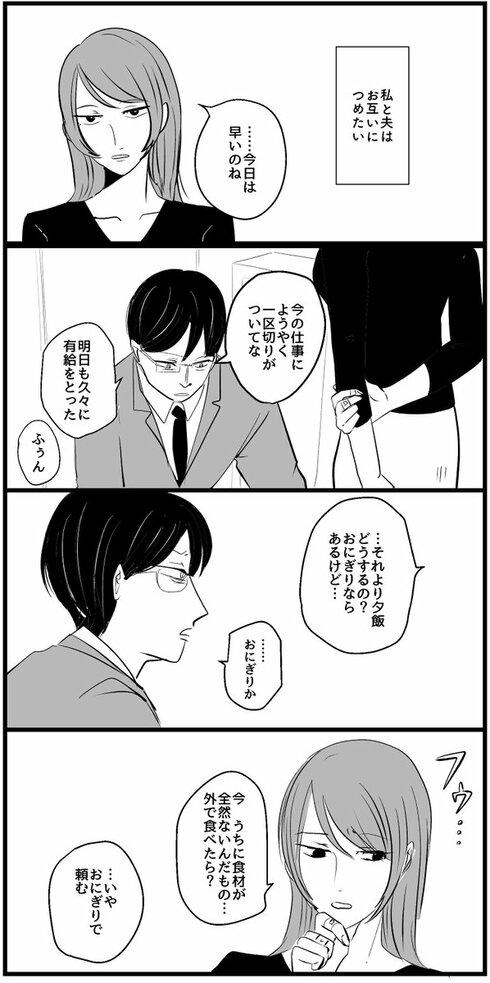 つめたい夫婦01