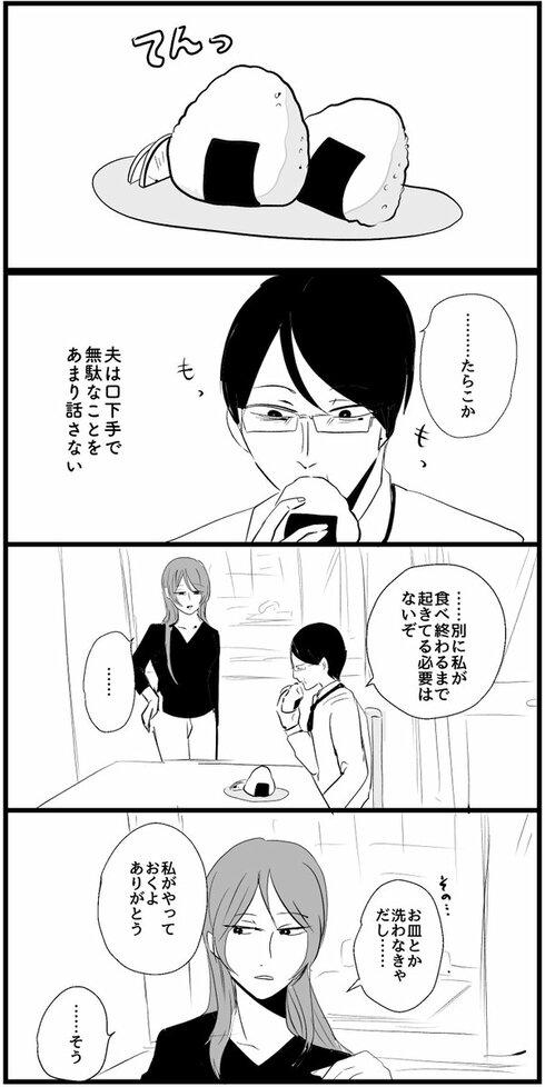 つめたい夫婦02