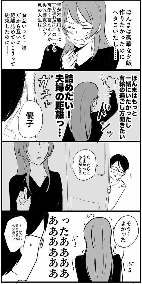 つめたい夫婦04