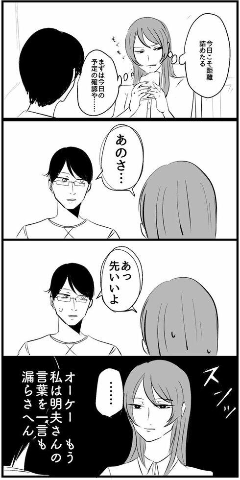 つめたい夫婦05