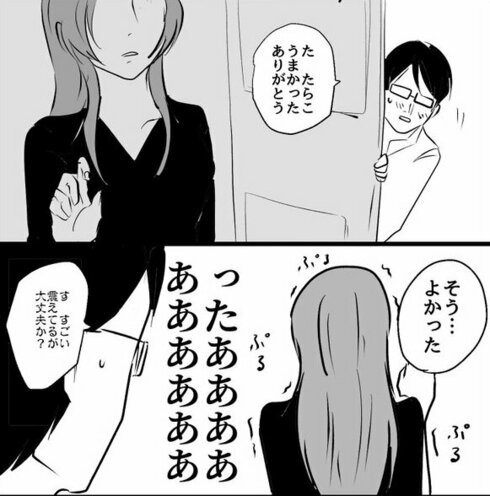 つめたい夫婦13