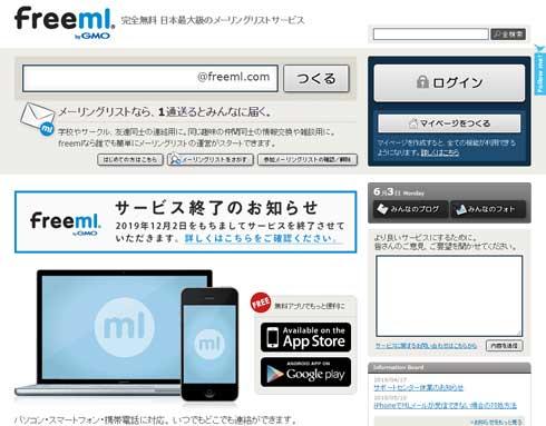 freeml by GMO サービス終了 メーリングリスト フリーエムエル